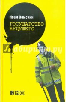 Государство будущего - Ноам Хомский