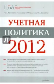 Учетная политика 2012 - Рассказова-Николаева, Калинина, Самойлюк