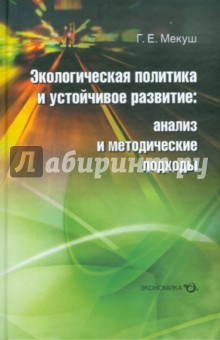 Экологическая политика и устойчивое развитие: анализ и методические подходы - Галина Мекуш