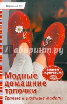 Модные домашние тапочки. Теплые и уютные модели - Вероника Хуг