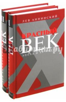 Красный век. Эпоха и ее поэты. Комплект из 2-х книг - Лев Аннинский