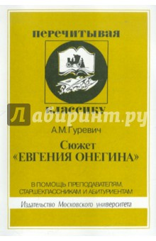 Сюжет Евгения Онегина - Александр Гуревич