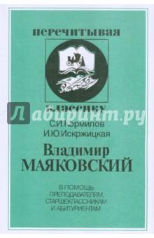 Владимир Маяковский - Кормилов, Искржицкая