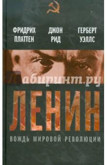 Ленин. Вождь мировой революции - Уэллс, Платтен, Рид