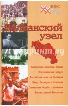 Балканский узел, или Россия и югославский фактор в контексте политики великих держав на Балканах - Васильева, Гаврилов, Миркискин