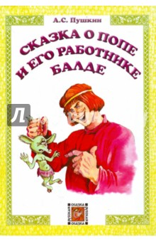 Сказка о попе и его работнике Балде - Александр Пушкин