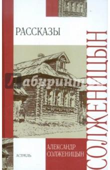 Рассказы - Александр Солженицын