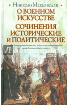 О военном искусстве. Сочинения исторические и политические - Никколо Макиавелли