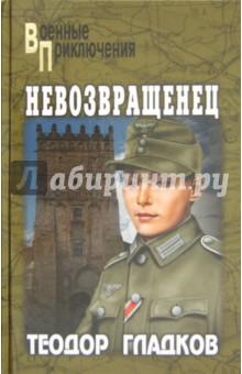 Невозвращенец - Теодор Гладков