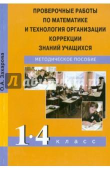 Проверочные работы по математике и технология организации коррекции знаний учащихся. 1-4 классы - Ольга Захарова