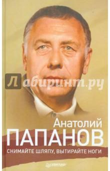 Анатолий Папанов: Снимайте шляпу, вытирайте ноги - Юрий Крылов