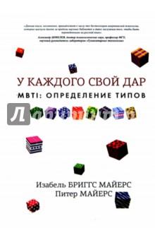 MBTI : определение типов. У каждого свой дар - Майерс, Майерс