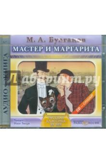 Купить аудиокнигу: Михаил Булгаков. Мастер и Маргарита (CDmp3, читает Илья Змеев, на диске)