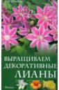 Любовь Мовсесян - Выращиваем декоративные лианы обложка книги