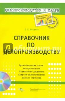 Справочник по делопроизводству (+ CD) - Татьяна Межуева