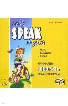Начинаем говорить по-английски (CDmp3) - Марина Гацкевич
