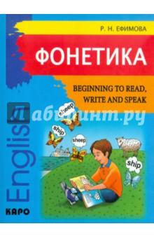 Фонетика. Начинаем читать, писать и говорить по-английски - Римма Ефимова
