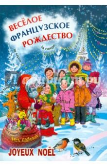 Веселое французское рождество. Пособие для изучающих французский язык - Елизавета Корсакова