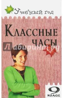 Классные часы. 9 класс - Алла Давыдова