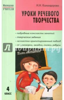 Уроки речевого творчества. 4 класс - Наталья Каландарова