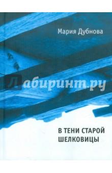 В тени старой шелковицы - Мария Дубнова