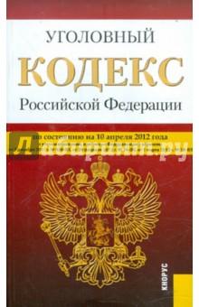Уголовный кодекс РФ по состоянию на 10.04.2012 года