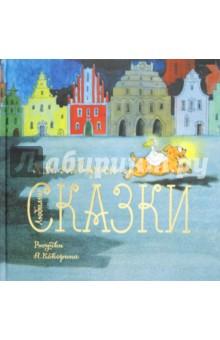 Купить аудиокнигу: Ганс Христиан Андерсен. Любимые сказки (сборник сказок, на диске)