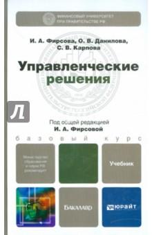 Управленческие решения. Учебник для бакалавров - Фирсова, Карпова, Данилова