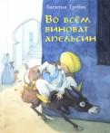 Квентин Гребан - Во всем виноват апельсин обложка книги