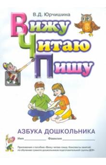 Валентина Юрчишина: Вижу, читаю, пишу. Азбука дошкольника. Приложение к пособию 'Вижу, читаю, пишу'