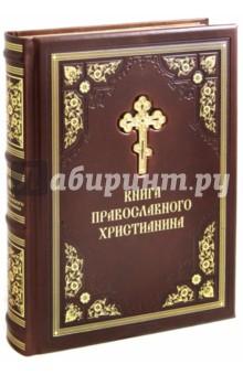 Книга православного Христианина - Нестерова, Прокофьева