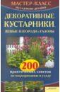 Наталия Кассанелли - Декоративные кустарники, живые изгороди и газоны обложка книги