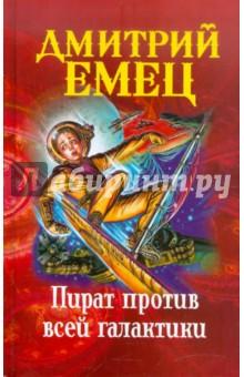 Пират против всей галактики - Дмитрий Емец