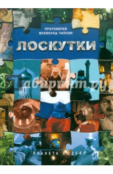 Лоскутки - Всеволод Чаплин