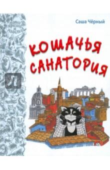 Кошачья санатория - Саша Черный