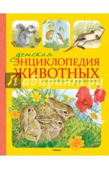 Тинг Моррис - Детская энциклопедия животных. Маленькие и пушистые обложка книги