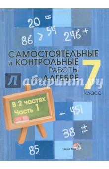 Алгебра. 7 класс. Самостоятельные и контрольные работы. В 2-х частях. Часть 1