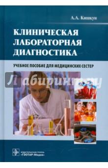Клиническая лабораторная диагностика. Учебное пособие для медицинских сестер - Алексей Кишкун