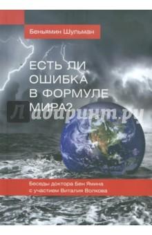 Есть ли ошибка в формуле мира? Беседы доктора Бен Ямина с участием Виталия Волкова - Беньямин Шульман