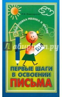 Первые шаги в освоении письма - Надежда Новоторцева
