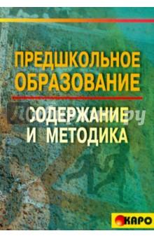 Предшкольное образование: содержание и методика - Кумарина, Степанова, Чутко