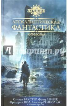Апокалиптическая фантастика. Антология. Издательство: Азбука, 2012 г.