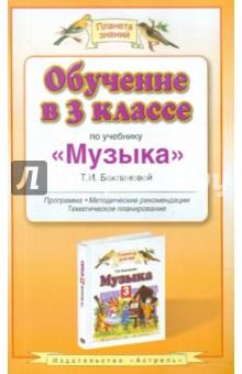 Обучение в 3 классе: по учебнику Музыка Т.И.Баклановой - Татьяна Бакланова