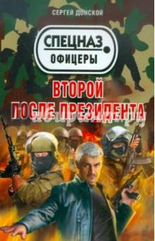 Второй после президента - Сергей Донской