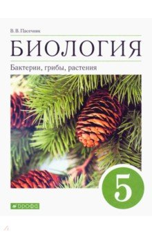 Биология. Бактерии, грибы, растения. 5 класс. Учебник. ФГОС - Владимир Пасечник