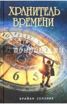 Хранитель времени - Брайан Селзник