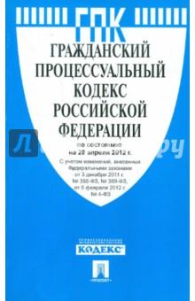 Гражданский процессуальный кодекс РФ по состоянию на 20.04.2012 года