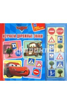 Тачки. Изучаем дорожные знаки. Книжка с магнитами - Юлия Жукова