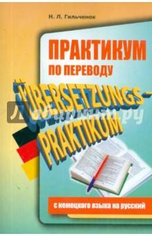 Практикум по переводу с немецкого языка на русский - Нина Гильченок