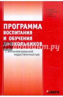 Программа воспитания и обучения дошкольников с интеллектуальной недостаточностью - Баряева, Гаврилушкина, Зарин, Соколова